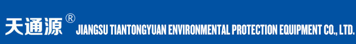 Jiangsu Tiantongyuan environmental protection equipment Co., Ltd